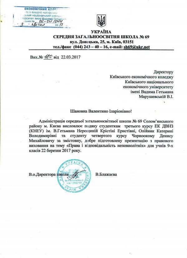 Подяка студентам від адміністрації середньої ЗОШ №69 Солом`янського району м.Києва.